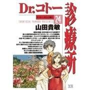 Dr.コトー診療所 24(ヤングサンデーコミックス) [電子書籍]