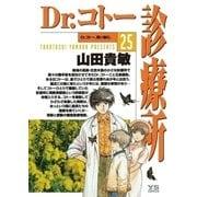 Dr.コトー診療所 25(ヤングサンデーコミックス) [電子書籍]