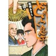 どうらく息子 5(ビッグコミックス) [電子書籍]