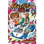 イナズマイレブンGO 4(てんとう虫コロコロコミックス) [電子書籍]