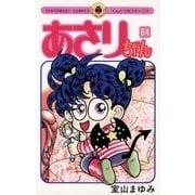 あさりちゃん 64(てんとう虫コミックス) [電子書籍]
