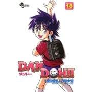 DAN DOH〔新装版〕 18(少年サンデーコミックス) [電子書籍]