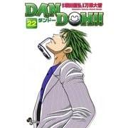 DAN DOH〔新装版〕 22(少年サンデーコミックス) [電子書籍]