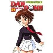 DAN DOH〔新装版〕 24(少年サンデーコミックス) [電子書籍]