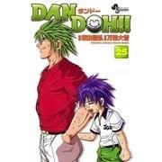 DAN DOH〔新装版〕 25(少年サンデーコミックス) [電子書籍]