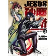JESUS砂塵航路 13(ビッグコミックス) [電子書籍]