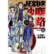 JESUS砂塵航路 14(ビッグコミックス) [電子書籍]