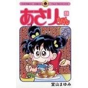 あさりちゃん 74(てんとう虫コミックス) [電子書籍]