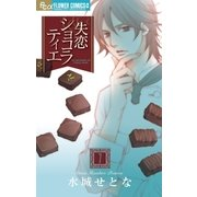 失恋ショコラティエ 7(フラワーコミックス) [電子書籍]