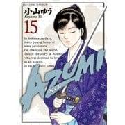 AZUMI-あずみ 15(ビッグコミックス) [電子書籍]