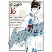 AZUMI-あずみ 16(ビッグコミックス) [電子書籍]