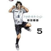フットボールネーション 5(ビッグコミックス) [電子書籍]