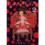 VANILLA FICTION 2(ゲッサン少年サンデーコミックス) [電子書籍]
