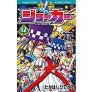 怪盗ジョーカー 12(てんとう虫コロコロコミックス) [電子書籍]