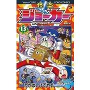 怪盗ジョーカー 13(てんとう虫コロコロコミックス) [電子書籍]