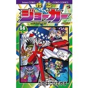 怪盗ジョーカー 14(てんとう虫コロコロコミックス) [電子書籍]