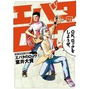 エバタのロック 1(ビッグコミックス) [電子書籍]