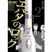 エバタのロック 2(ビッグコミックス) [電子書籍]