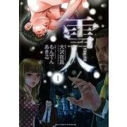 雪人YUKITO 1(ビッグコミックス) [電子書籍]