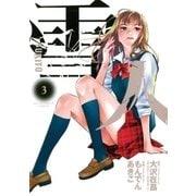 雪人YUKITO 3(ビッグコミックス) [電子書籍]