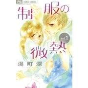 制服の微熱 1(フラワーコミックス) [電子書籍]