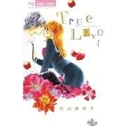 True Love 1(少コミフラワーコミックス) [電子書籍]