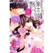 キミと楽園ROOM 1(フラワーコミックス) [電子書籍]