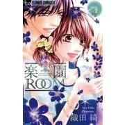 キミと楽園ROOM 2(フラワーコミックス) [電子書籍]