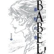BABEL 2(IKKI COMIX) [電子書籍]