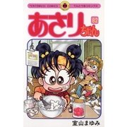 あさりちゃん 82(てんとう虫コミックス) [電子書籍]