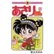 あさりちゃん 83(てんとう虫コミックス) [電子書籍]