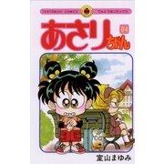 あさりちゃん 84(てんとう虫コミックス) [電子書籍]