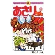 あさりちゃん 85(てんとう虫コミックス) [電子書籍]
