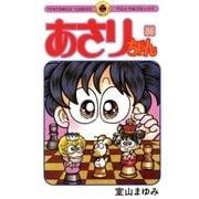 あさりちゃん 86(てんとう虫コミックス) [電子書籍]
