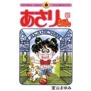 あさりちゃん 87(てんとう虫コミックス) [電子書籍]