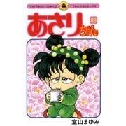 あさりちゃん 88(てんとう虫コミックス) [電子書籍]