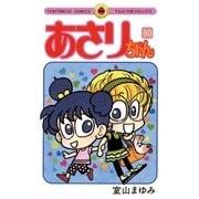 あさりちゃん 90(てんとう虫コミックス) [電子書籍]