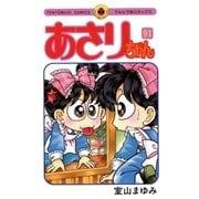 あさりちゃん 91(てんとう虫コミックス) [電子書籍]