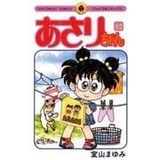 あさりちゃん 92(てんとう虫コミックス) [電子書籍]