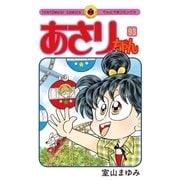 あさりちゃん 93(てんとう虫コミックス) [電子書籍]