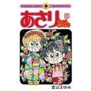 あさりちゃん 94(てんとう虫コミックス) [電子書籍]