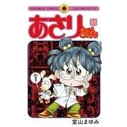 あさりちゃん 95(てんとう虫コミックス) [電子書籍]