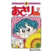 あさりちゃん 96(てんとう虫コミックス) [電子書籍]