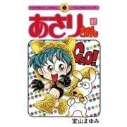 あさりちゃん 97(てんとう虫コミックス) [電子書籍]