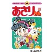 あさりちゃん 98(てんとう虫コミックス) [電子書籍]
