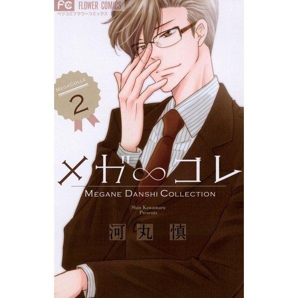 メガ∞コレ 2(フラワーコミックス) [電子書籍]