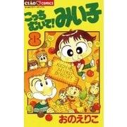 こっちむいて!みい子 8(ちゃおコミックス) [電子書籍]