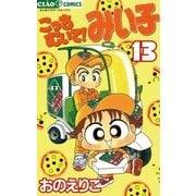 こっちむいて!みい子 13(ちゃおコミックス) [電子書籍]
