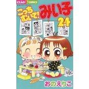 こっちむいて!みい子 24(ちゃおコミックス) [電子書籍]