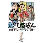 あさひるばん(ビッグコミックス) [電子書籍]